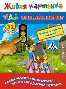 Голь Н.М., Суходольская Е.В. - ПДД для дошколят обложка книги