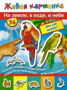 Дмитриева В.Г. - На земле, в воде, в небе:кто где живет обложка книги