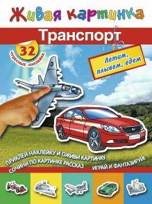 Дмитриева В.Г. - Транспорт: летим, плывём, едем обложка книги