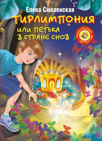 Тирлимпония, или Петька в Стране снов Смоленская Е.Э.