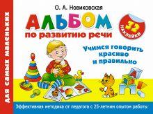 Новиковская О.А. - Альбом по развитию речи для самых маленьких. Учимся говорить красиво и правильно обложка книги