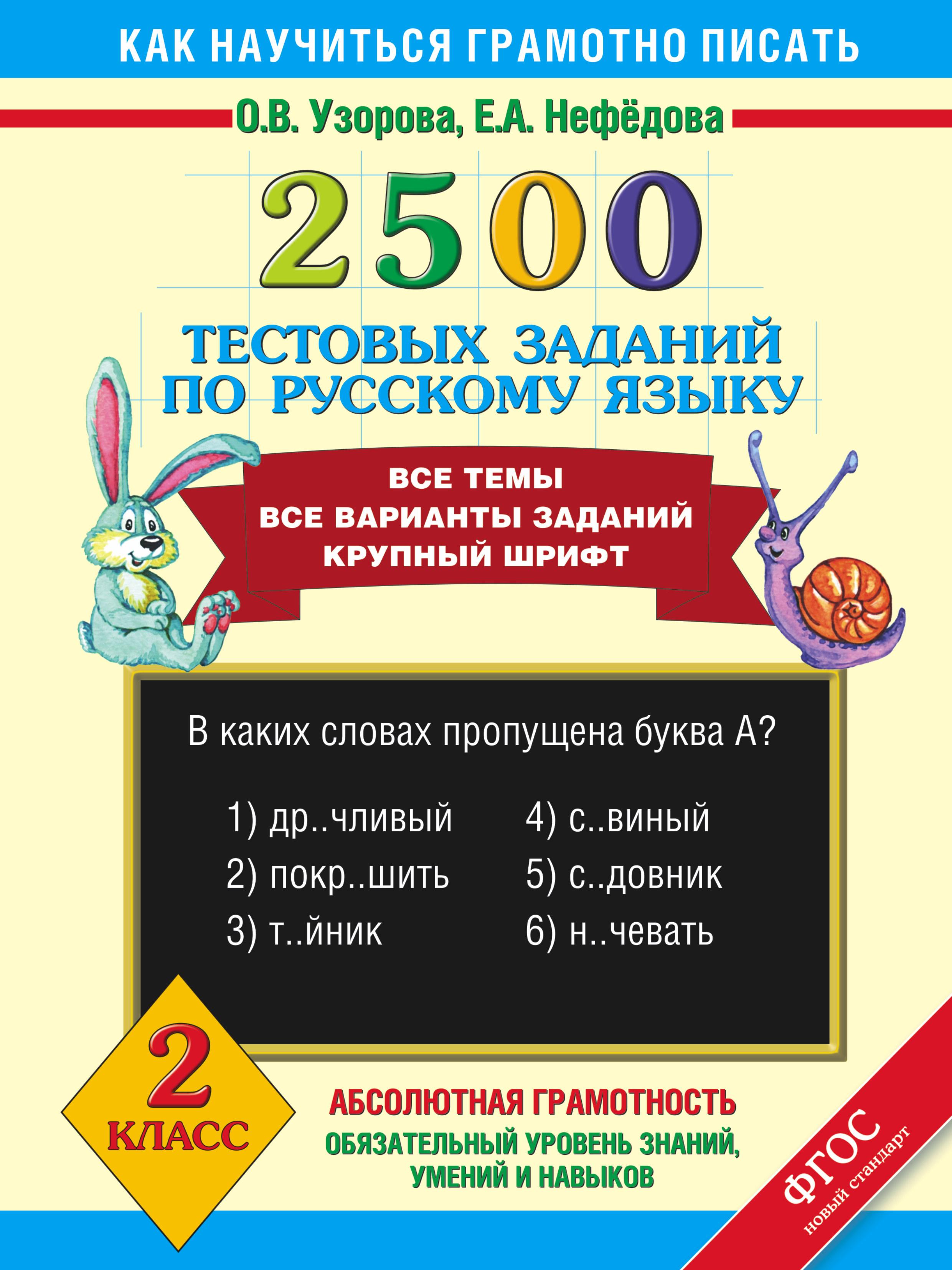 2500 тестовых заданий по русскому языку. 2 класс ( Узорова О.В.  )
