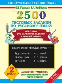Узорова О.В. - 2500 тестовых заданий по русскому языку. 2 класс обложка книги