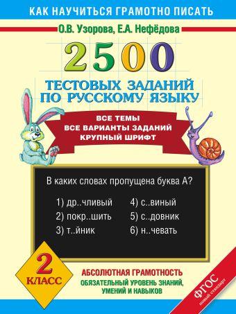 2500 тестовых заданий по русскому языку. 2 класс Узорова О.В.