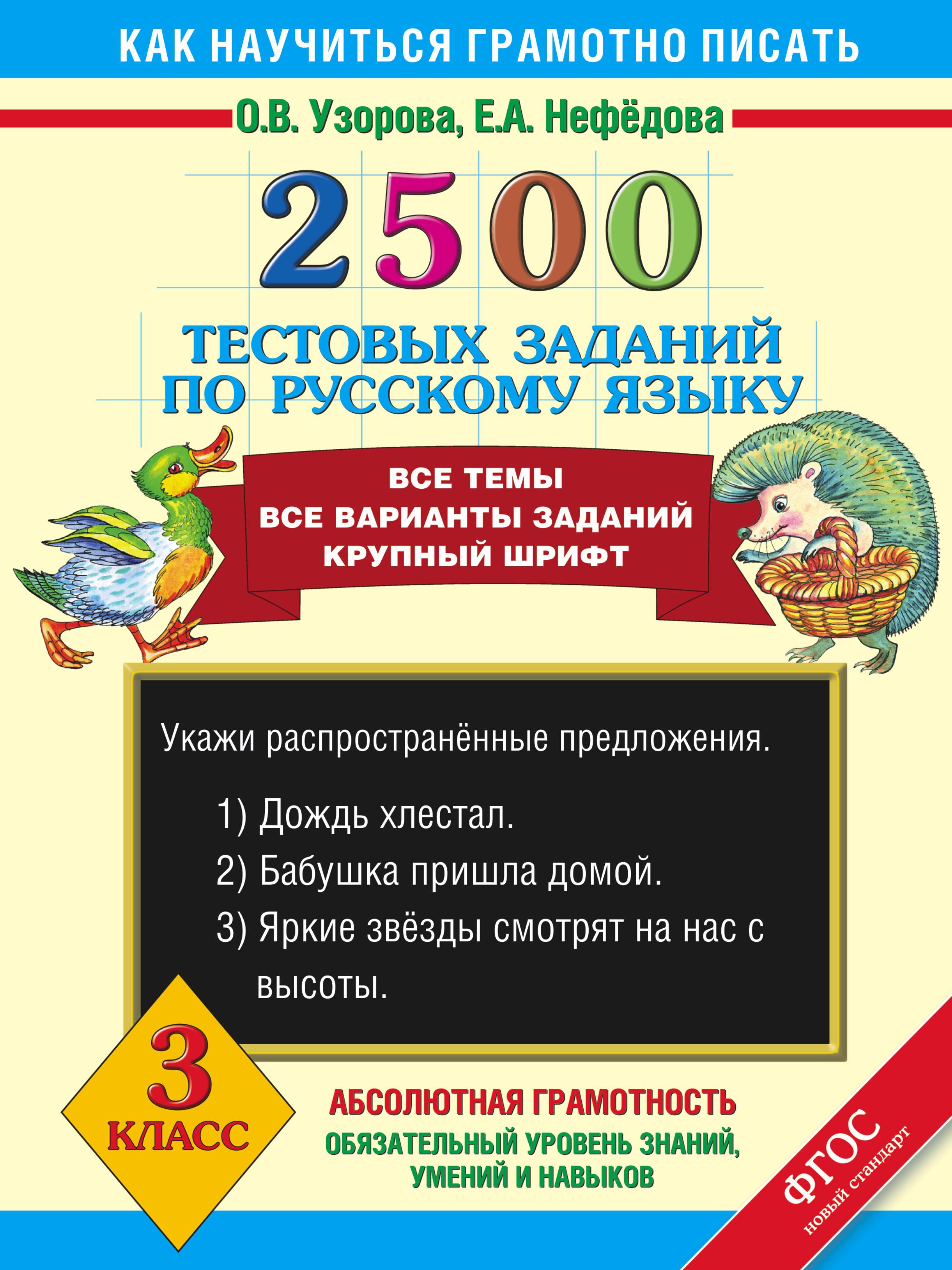 2500 тестовых заданий по русскому языку. 3 класс ( Узорова О.В.  )