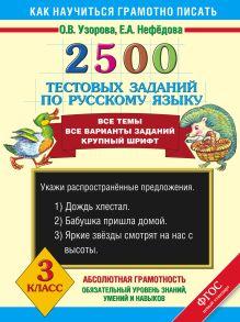 Узорова О.В. - 2500 тестовых заданий по русскому языку. 3 класс обложка книги