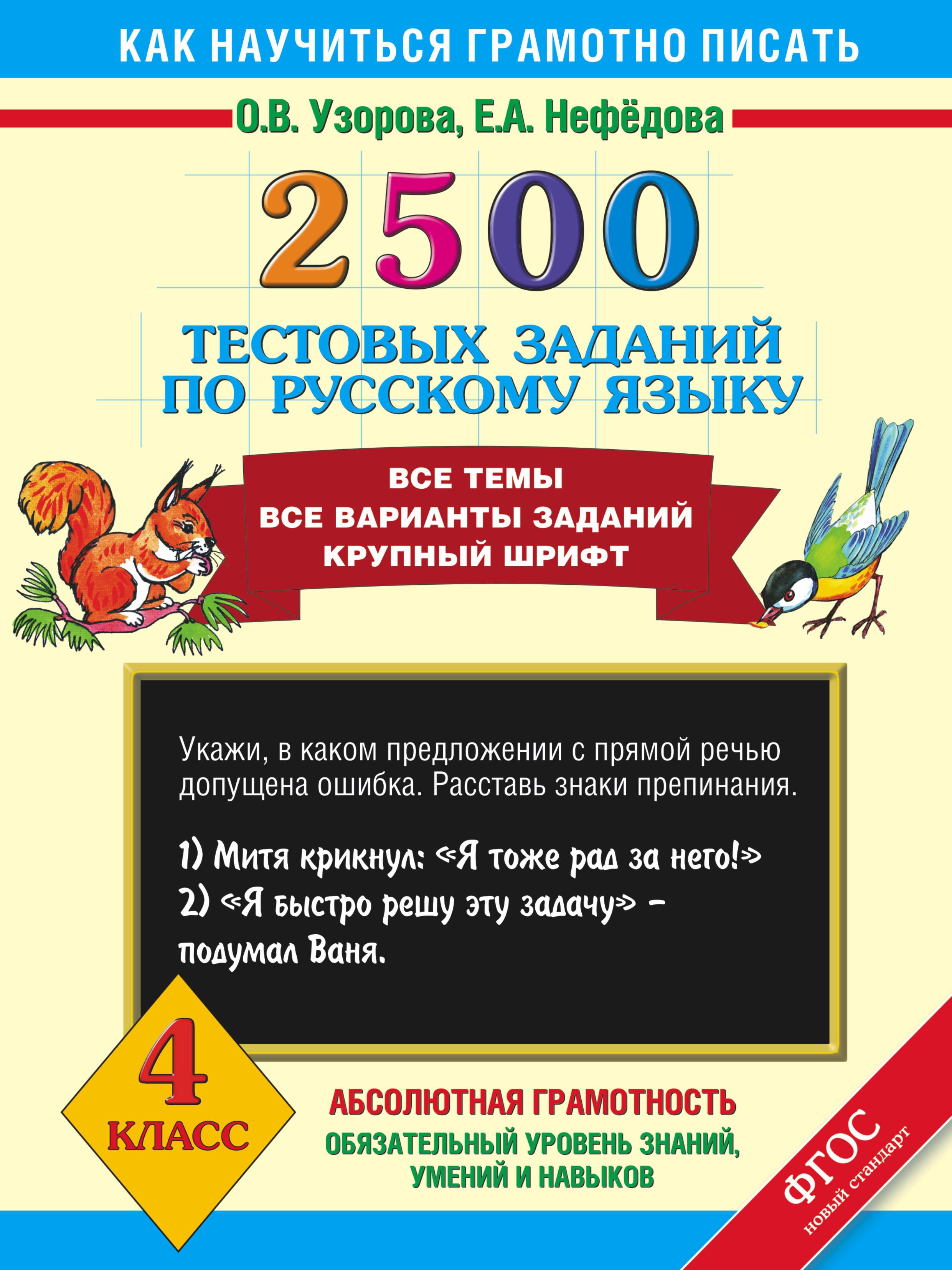 2500 тестовых заданий по русскому языку. 4 класс ( Узорова О.В., Нефедова Е.А.  )