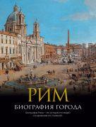 Рим: Биография города.