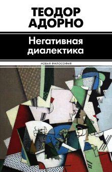 Адорно Т. - Негативная диалектика обложка книги