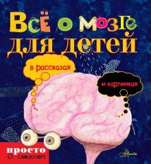 . - Всё о мозге для детей в рассказах и картинках обложка книги
