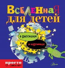 . - Вселенная для детей в рассказах и картинках обложка книги