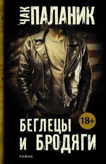 Паланик Ч. - Беглецы и бродяги обложка книги