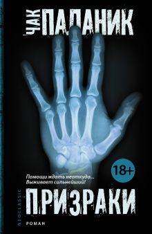 Паланик Ч. - Призраки обложка книги