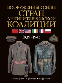 Миллер Дэвид - Вооруженные силы стран антигитлеровской коалиции обложка книги
