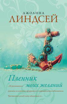 Линдсей Д. - Пленник моих желаний обложка книги