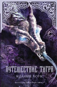 Хоук Коллин - Путешествие тигра обложка книги