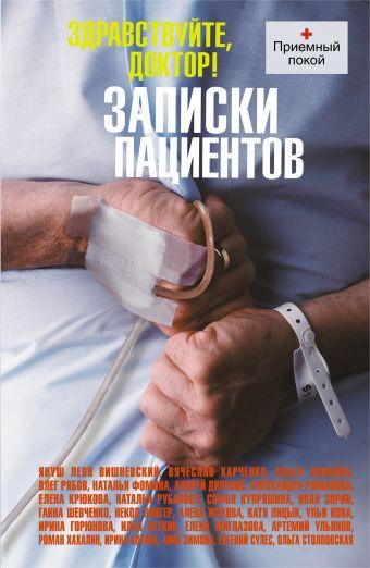 Здравствуйте, доктор! Записки пациентов Вишневский Я.Л.