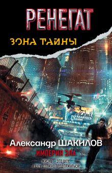 Шакилов А. - Ренегат. Империя Зла обложка книги