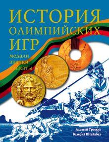 Трескин А.В. Штейнбах В.Л. - История Олимпийских игр. Медали. Значки. Плакаты (синяя) обложка книги