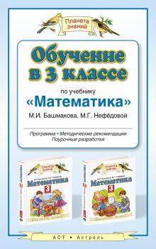 Нефедова М.Г. - Обучение в 3 классе по учебнику «Математика». Программы. Методические рекомендации. Поурочные разработки обложка книги