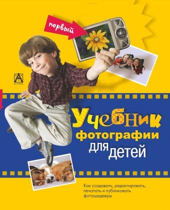 Первый учебник фотографии для детей .