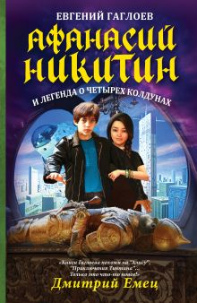 Гаглоев Е.Ф. - Афанасий Никитин и легенда о четырех колдунах обложка книги