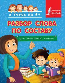 . - Разбор слова по составу. Для начальной школы обложка книги