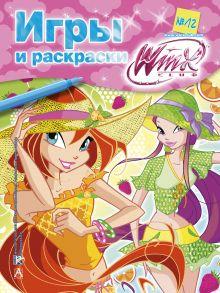 . - Winx Club. Игры и раскраски №12 обложка книги