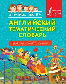 . - Английский тематический словарь для начальной школы обложка книги
