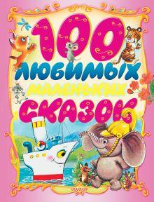 Маршак С.Я., Остер Г.Б., Сутеев В.Г. и др. - 100 любимых маленьких сказок обложка книги