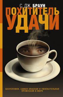 Браун C. - Похититель удачи обложка книги