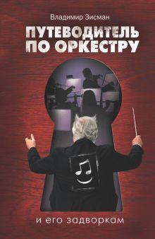 Зисман В.А. - Путеводитель по оркестру и его задворкам обложка книги