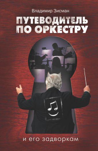 Путеводитель по оркестру и его задворкам Зисман В.А.