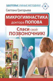 Григорьева Светлана - Микрогимнастика доктора Попова. Спаси свой позвоночник! обложка книги