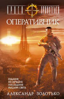 Золотько А.К. - Орден Хранителей. Оперативник обложка книги