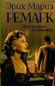 Ремарк Э.М. - Последняя остановка обложка книги