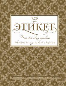 Белоусова Т.В. - Всё про этикет: полный свод правил светского и делового общения обложка книги