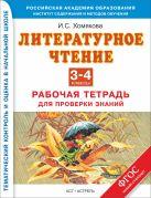 Литературное чтение. 3–4 классы. Рабочая тетрадь для проверки знаний