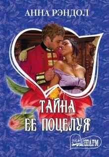 Тайна ее поцелуя обложка книги