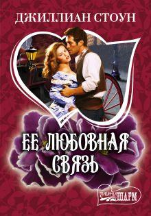 Ее любовная связь обложка книги