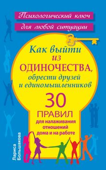 Большакова Лариса - Как выйти из одиночества, обрести друзей и единомышленников. 30 правил для налаживания отношений дома и на работе обложка книги