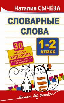 Сычева Н. - Словарные слова. 1-2 класс. 30 цветных карточек.Уникальный метод запоминания обложка книги