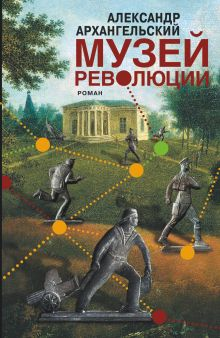 Архангельский А.Н. - Музей революции обложка книги