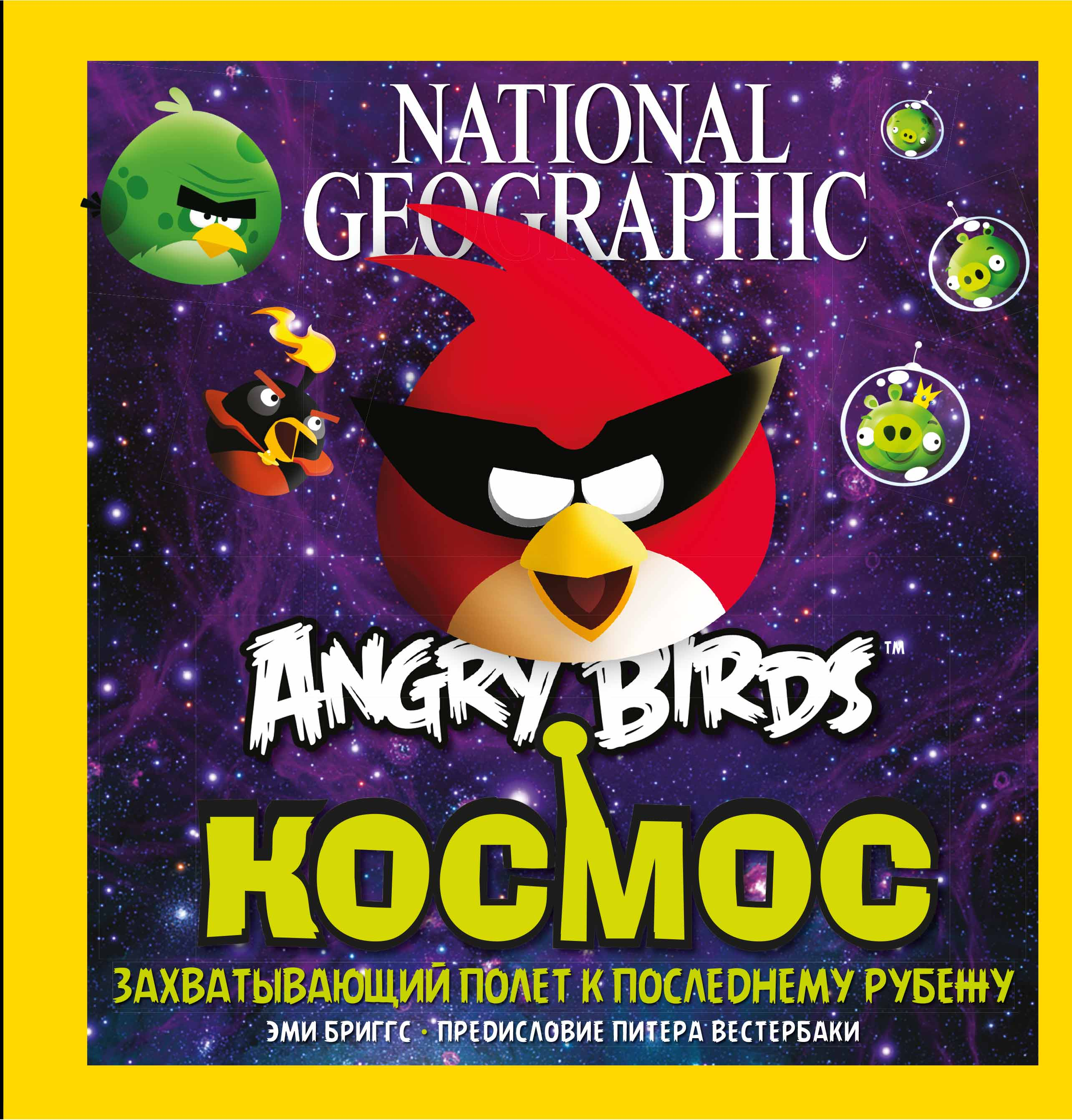 Angry Birds. Космос.