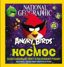 . - Angry Birds. Космос. обложка книги