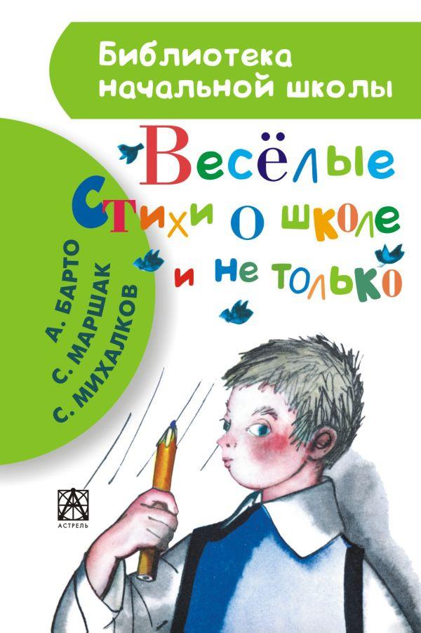Весёлые стихи о школе и не только Барто А.Л., Михалков С.В., Маршак С.Я.