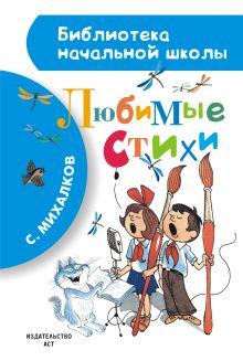 Михалков С.В., Чижиков В.А. - Любимые стихи обложка книги