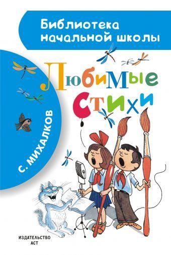 Любимые стихи Михалков С.В., Чижиков В.А.