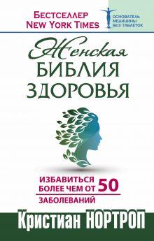 Нортроп Кристиан - Женская библия здоровья обложка книги