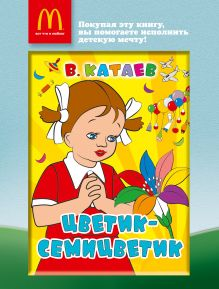 Цветик-семицветик обложка книги